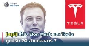 """[สรุป] ทำไม """"Elon Musk"""" และ Tesla ถูกปรับ 20 ล้านดอลล่าร์ ?"""