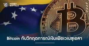 Bitcoin กับวิกฤตการณ์เงินเฟ้อเวเนซุเอลา