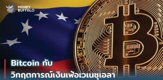 """Bitcoin กับวิกฤตการณ์เงินเฟ้อ """"เวเนซุเอลา"""""""