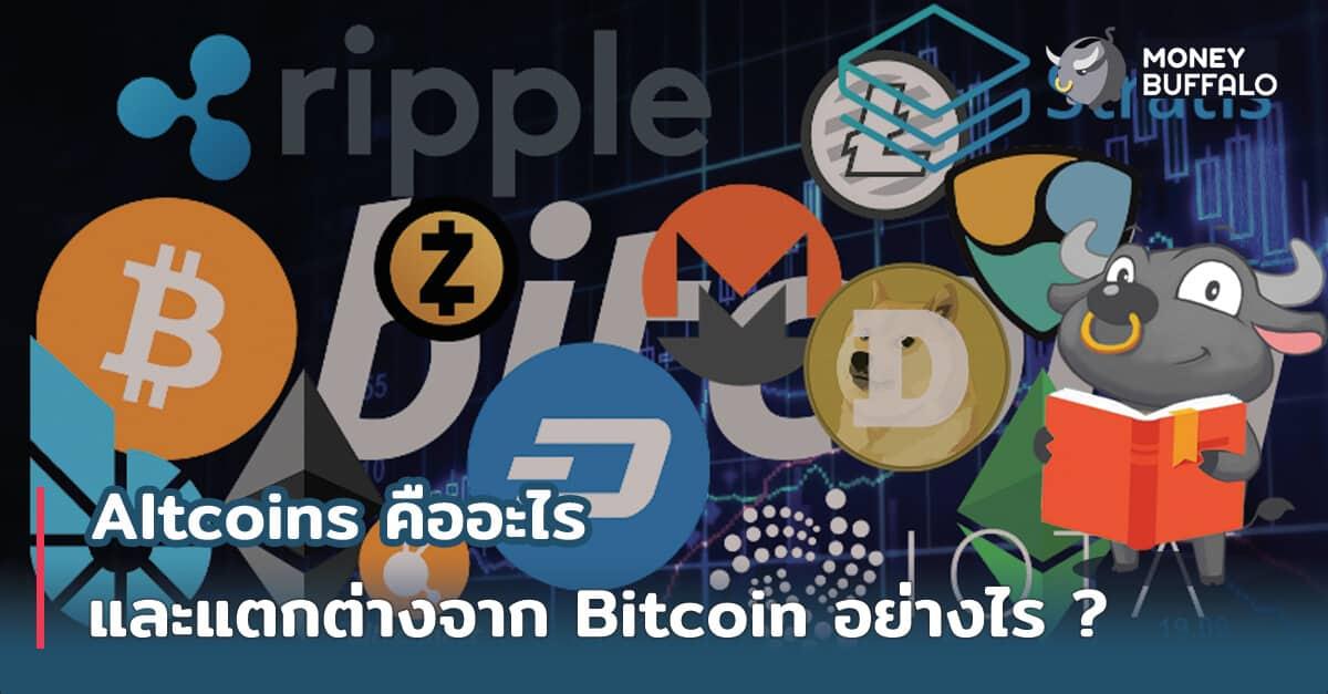 """Altcoins"" คืออะไร และแตกต่างจาก Bitcoin อย่างไร ?"