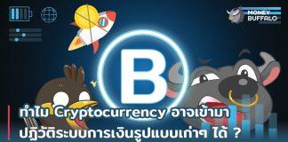 """ทำไม """"Cryptocurrency"""" อาจเข้ามาปฏิวัติระบบการเงินรูปแบบเก่าๆได้ ?"""