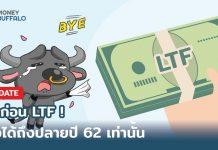 """ลาก่อน """"LTF"""" ! ซื้อได้ถึงปลายปี 62 เท่านั้น"""
