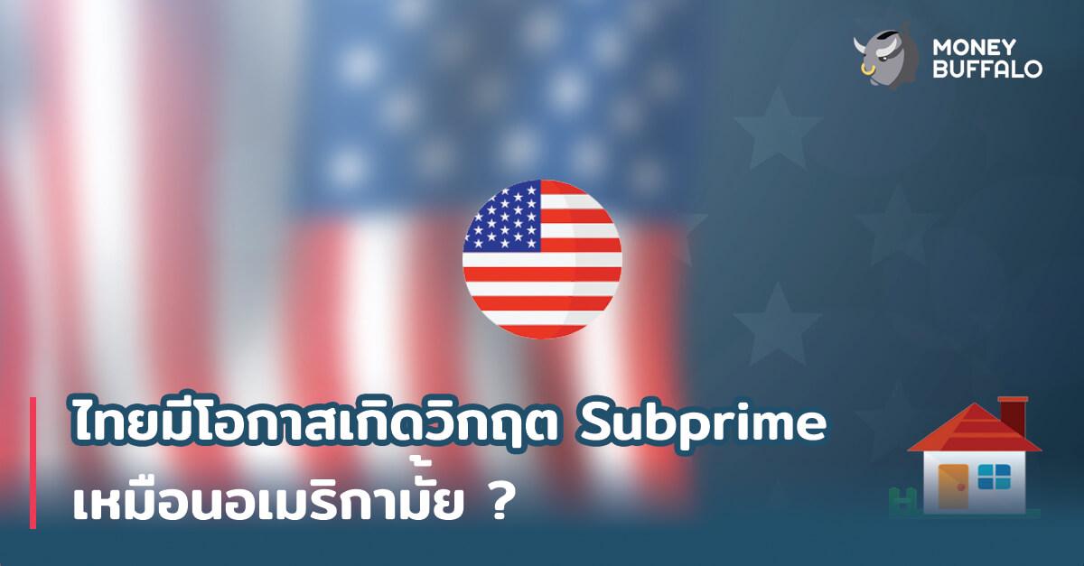 """ไทยมีโอกาสเกิดวิกฤต """"ฟองสบู่อสังหา"""" (Subprime) เหมือนอเมริกามั้ย ?"""