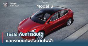 """""""Tesla"""" กับการเติบโตของรถพลังงานไฟฟ้า"""