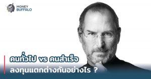 """คนทั่วไป vs คนสำเร็จ """"ลงทุน"""" แตกต่างกันอย่างไร ?"""