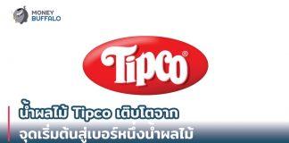 """น้ำผลไม้ """"Tipco"""" เติบโตจากจุดเริ่มต้นสู่เบอร์หนึ่งน้ำผลไม้"""