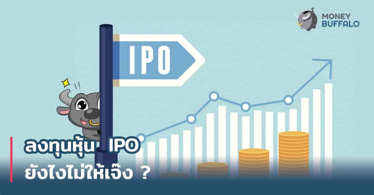 """ลงทุนหุ้น """"IPO"""" ยังไงไม่ให้เจ๊ง ?"""