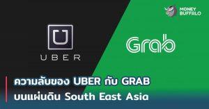 """ความลับของ UBER กับ """"GRAB"""" บนแผ่นดิน South East Asia"""