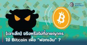 """[เจาะลึก] จริงหรือไม่ที่อาชญากรใช้ Bitcoin เพื่อ """"ฟอกเงิน"""" ?"""