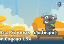 """Ultra Savings"" เงินฝากสุดป๋า ดอกเบี้ยสูงสุด 1.5%"