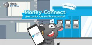"""Money Connect"" by Krungthai บริการจองซื้อ หลักทรัพย์ง่ายๆทางออนไลน์"