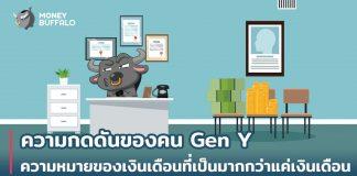 """ความกดดันของคน Gen Y ความหมายของ """"เงินเดือน"""" ที่เป็นมากกว่าแค่เงินเดือน"""