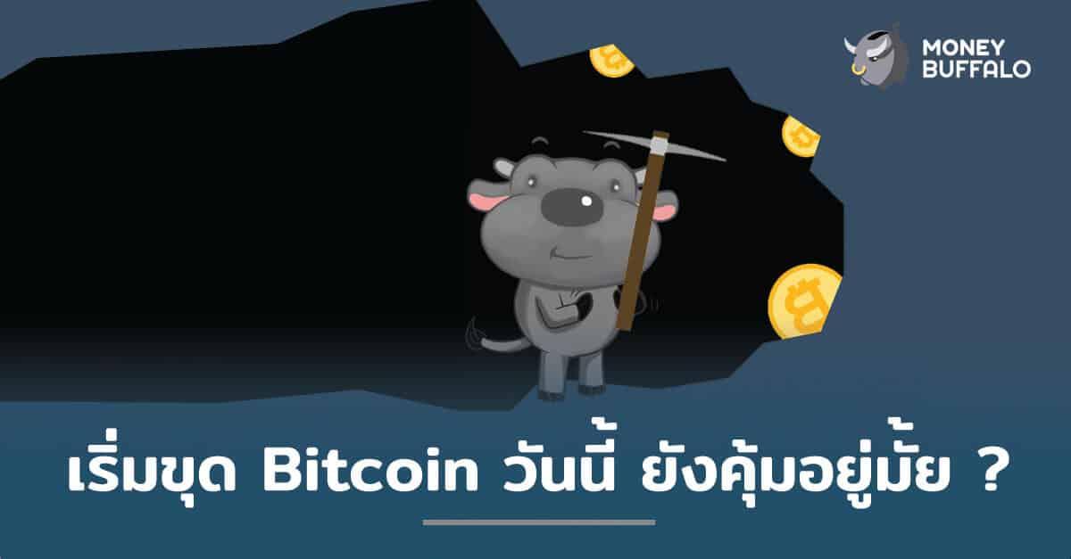 """เริ่ม """"ขุด Bitcoin"""" วันนี้ ยังคุ้มอยู่มั้ย ?"""