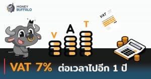 """[UPDATE] """"VAT"""" 7% ต่อเวลาไปอีก 1 ปี"""