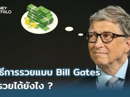 """5 วิธีการรวยแบบ """"Bill Gates"""" เค้ารวยได้ยังไง ?"""