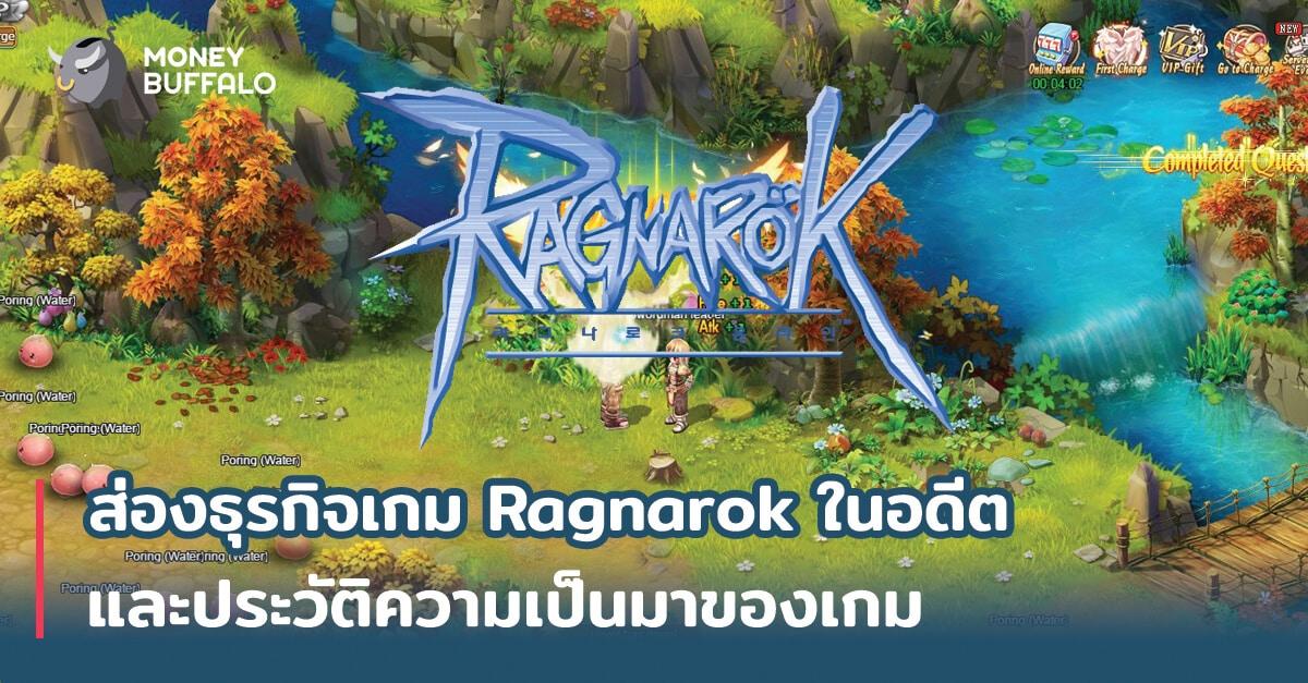 """ส่องธุรกิจเกม """"Ragnarok"""" ในอดีต และประวัติความเป็นมาของเกม"""