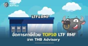 """จัดการภาษีด้วย TOP10 LTF RMF จาก """"TMB Advisory"""""""