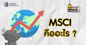 MSCI คืออะไร
