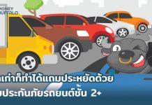 """รถเก่าก็ทำได้แถมประหยัดด้วย กับ """"ประกันภัยรถยนต์"""" ชั้น 2+"""