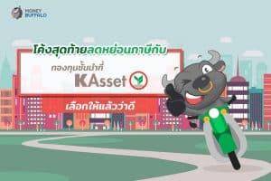 """โค้งสุดท้าย """"ลดหย่อนภาษี"""" กับกองทุนชั้นนำ ที่ KAsset เลือกให้แล้วว่าดี"""