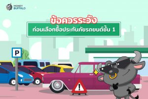 """ข้อควรระวัง ก่อนเลือกซื้อ """"ประกันภัยรถยนต์"""" ชั้น 1"""