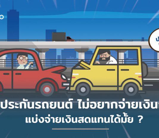 """เบี้ย """"ประกันรถยนต์"""" ไม่อยากจ่ายเป็นเงินก้อนแบ่งจ่ายเงินสดแทนได้มั้ย ?"""