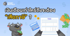 เงินเดือนเท่าไหร่ ต้องเสียภาษี