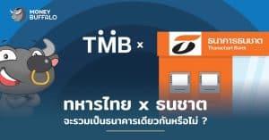 """ทหารไทย x ธนชาต จะรวมเป็น """"ธนาคาร"""" เดียวกันหรือไม่ ?"""