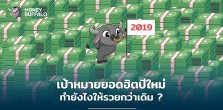 """""""เป้าหมาย"""" ยอดฮิตปีใหม่ ทำยังไงให้รวยกว่าเดิม ?"""