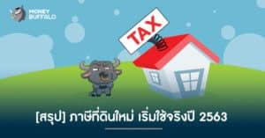 """[สรุป] """"ภาษีที่ดินใหม่"""" เริ่มใช้จริง ปี 2563"""