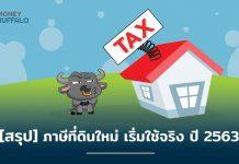 [สรุป] ภาษีที่ดินใหม่ เริ่มใช้จริง ปี 2563