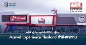 บริษัทผู้นำพาซุปเปอร์ฮีโร่มาสู่ไทย Marvel Experience Thailand กำลังขาดทุน