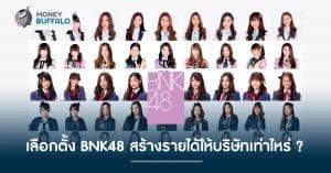 """เลือกตั้ง """"BNK48"""" สร้างรายได้ให้บริษัทเท่าไหร่ ?"""