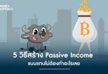 """5 วิธีสร้าง """"Passive Income"""" แบบแทบไม่ต้องทำอะไรเลย"""