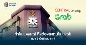 """ทำไม """"Central"""" ถึงต้องลงทุนใน Grab กว่า 6 พันล้านบาท ?"""