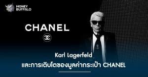 Karl Lagerfeld และการเติบโตของมูลค่ากระเป๋า CHANEL