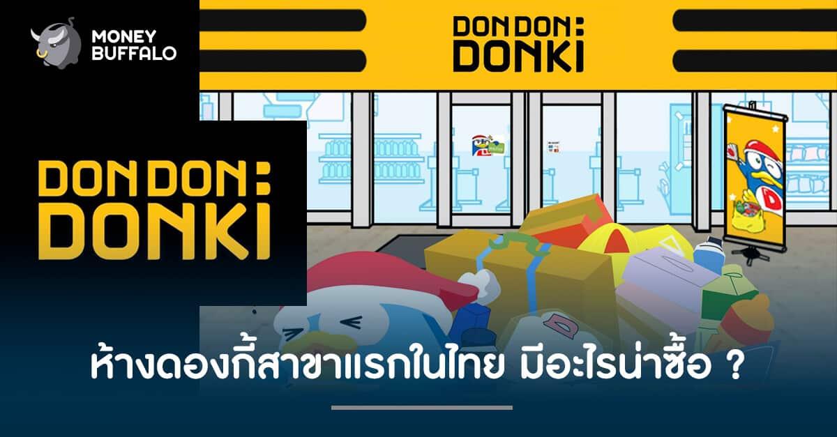 ห้างดองกี้สาขาแรกในไทย มีอะไรน่าซื้อ ?