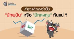 นักพนันหรือนักลงทุน