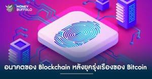 อนาคตของ Blockchain หลังยุครุ่งเรืองของ Bitcoin
