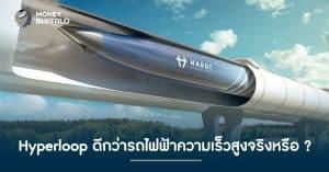 Hyperloop ดีกว่ารถไฟฟ้าความเร็วสูงจริงหรือ ?