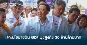 เจาะนโยบายดัน GDP พุ่งสูงถึง 30 ล้านล้านบาท