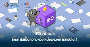 IEO คืออะไร และทำไมเป็นความหวังใหม่ของวงการคริปโต ?