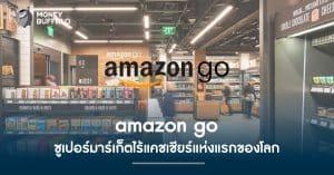 amazon go ซูเปอร์มาร์เก็ตไร้แคชเชียร์แห่งแรกของโลก