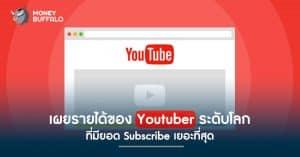 เผยรายได้ของ Youtuber ระดับโลก ที่มียอด Subscribe เยอะที่สุด