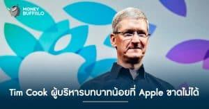 Tim Cook ผู้บริหารบทบาทน้อยที่ Apple ขาดไม่ได้