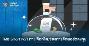 TMB Smart Port ทางเลือกใหม่ของการจัดพอร์ตลงทุน