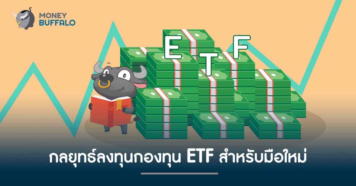 กลยุทธ์ลงทุนกองทุน ETF สำหรับมือใหม่