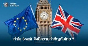 ทำไม Brexit จึงมีความสำคัญกับไทย ?