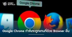 """Google Chrome"" กำลังจะถูกแทนที่ด้วย Browser อื่น"