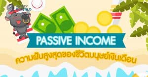 Passive Income ความฝันสูงสุดของชีวิตมนุษย์เงินเดือน